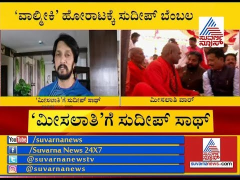 Actor Kiccha Sudeep Supports Valmiki Community's Demand For Reservation