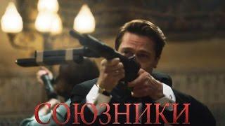Союзники [2016] Русский Тизер