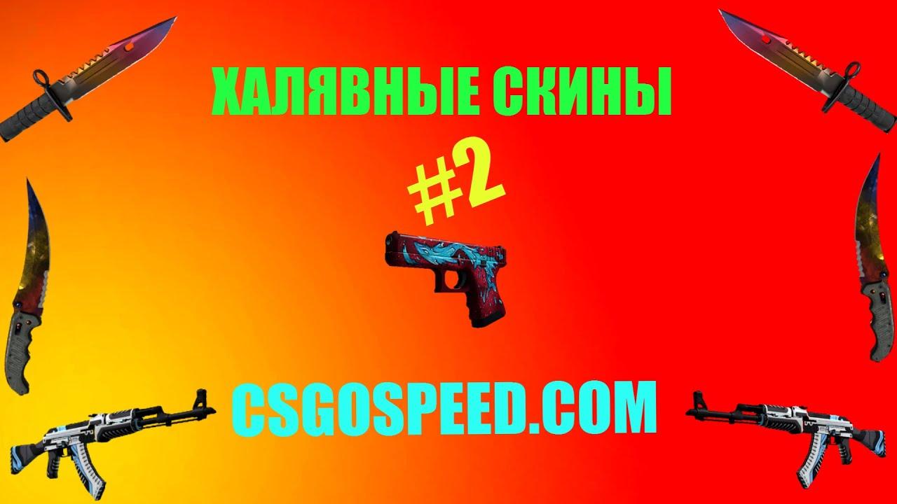 Csgospeed