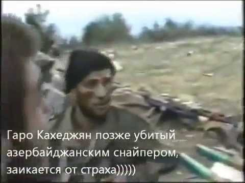 Армяне бегут в панике от азербайджанцев  Карабах 1992 год