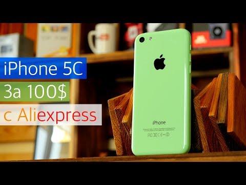 Apple iPhone 5c в 2018: можно ли брать? iPhone за 100$ - что шлют нашему человеку?