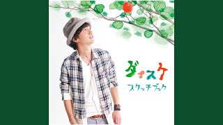 Moshimo (Acoustic Version)