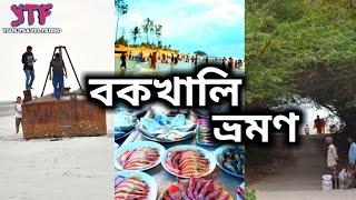 বকখালি ভ্রমণ || Bakkhali Travel Guide || Weekend Tour || Cheapest Sea Beach near Kolkata|| Hotels
