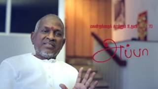 En Appa - Isaigyani Ilaaiyaraja speaks about his Father(Appa Isaigyani Ilaaiyaraja speaks about his Fatherr in support of Director Samuthirakani's upcoming Tamil film