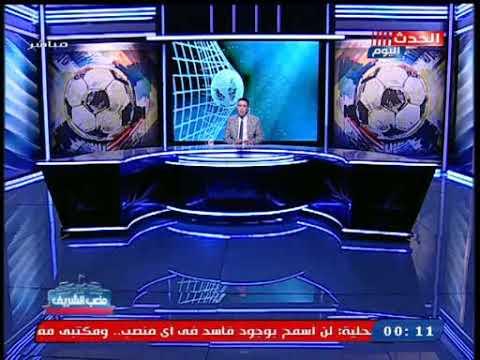أحمد الشريف بعد إيقاف برنامج الزمالك علي المحور: برنامج ملعب الشريف للزمالك