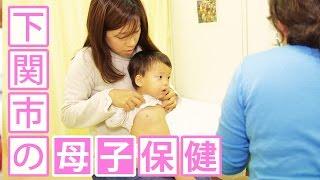 下関市の母子保健【1歳6ヵ月児健診】の様子をダイジェストで紹介してい...