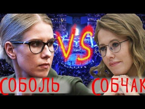 Обсуждение дебатов Соболь против Собчак в прямом эфире
