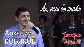 Аркадий КОБЯКОВ - Ах, если бы знать (Татарск, 28.02.2015)