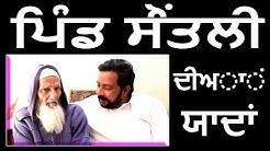 Hijrat | Sontli, Shahzadpur Ambala to Rehme Shah Samundri | IPPD
