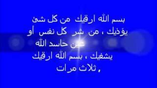 رقية العـين / ماهر المعيقلي  رابط التحميل mp3