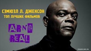 """""""Сэмюэл Л. Джексон"""" Топ Лучших Фильмов"""