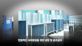 코리아서버호스팅 홍보영상