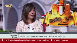 الطريق إلى الاتحادية - نبيلة مكرم تتحدث عن تعاون