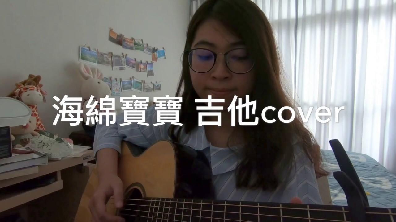 回音哥-海綿寶寶 吉他cover - YouTube
