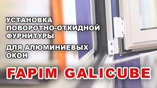 видео Фурнитура для алюминиевых дверей