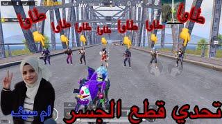 عصابة الطاوا 🤣 تحدي قطع الجسر بدون موت ( ام سيف )