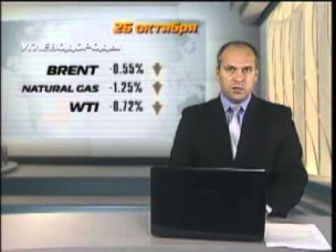 Обзор мировых валют 26 10 2012 с Дамиром Ходжаевым