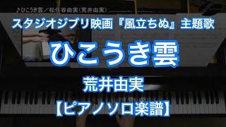 ひこうき雲/荒井由実(松任谷由実)-スタジオジブリ劇場アニメ『風立ちぬ』主題歌 thumbnail