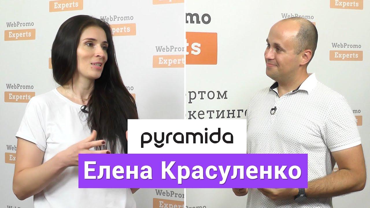 Как устроен маркетинг Pyramida. Елена Красуленко | Практики Диджитализации #23