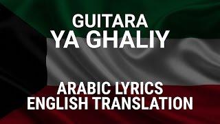 Guitara - Ya Ghaliy (Kuwaiti Arabic) Lyrics + Translation - غيتارا يا غالي