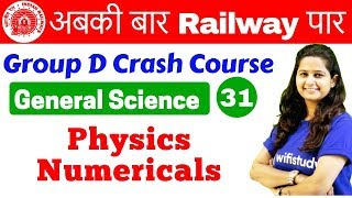 12:00 PM - RRB Group D 2018 | GS by Shipra Ma'am | Physics Numericals