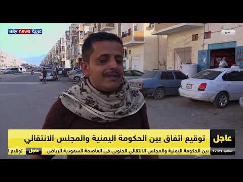 ارتياح شعبي لتوقيع اتفاق الرياض بين الحكومة اليمنية والمجلس الانتقالي