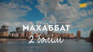 «Мезгілсіз махаббат» 2-ші бөлім