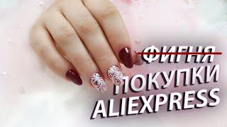 ФИГНЯ С AliExpress самые бестолковые причиндалы для наращивания ногтей нижние формы nail art