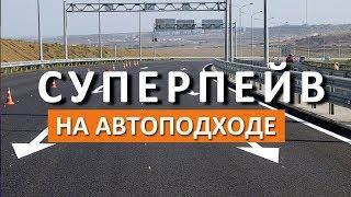 Крымский мост(22.09.2018). СУПЕРПЕЙВ на автоподходе. АО ВАД