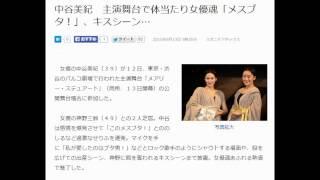 中谷美紀 主演舞台で体当たり女優魂「メスブタ!」、キスシーン… 2015年...