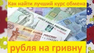 Смотреть видео Как найти лучший курс обмена рубля на гривну по выгодному тарифу онлайн