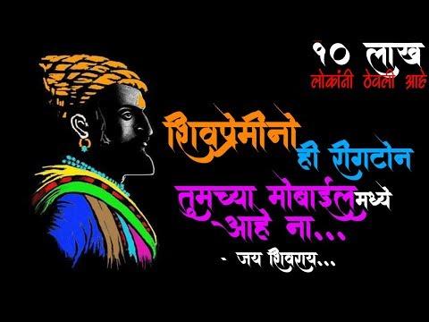 मी शिवप्रेमी | New Ringtone #Maratha