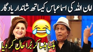 Amaan Ullah Fun With Bushra Ansari | Cyber Tv