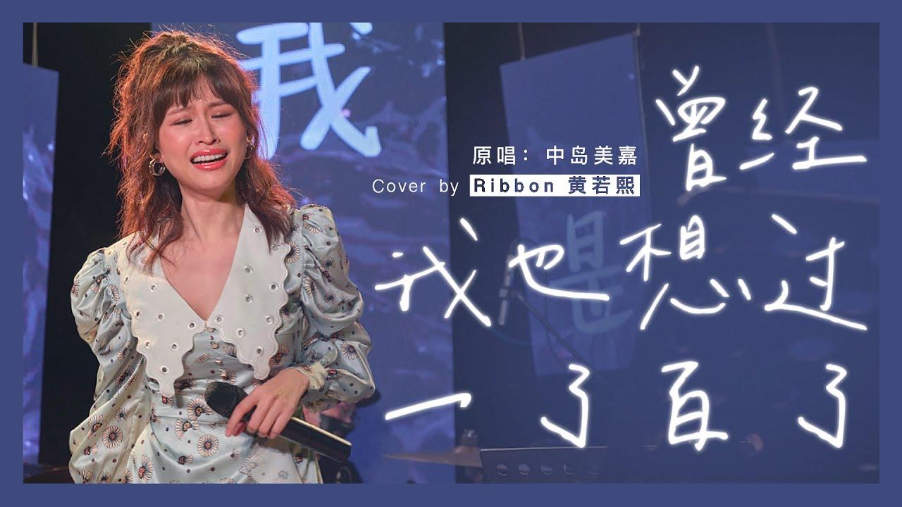 中島美嘉【曾經我也想過一了百了】現場翻唱 by Ribbon黃若熙 - YouTube