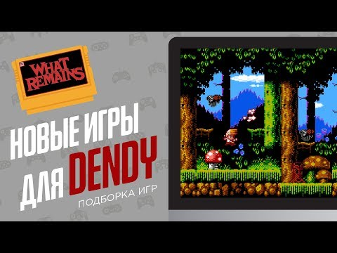 Новые игры для DENDY - ЭЧ2D