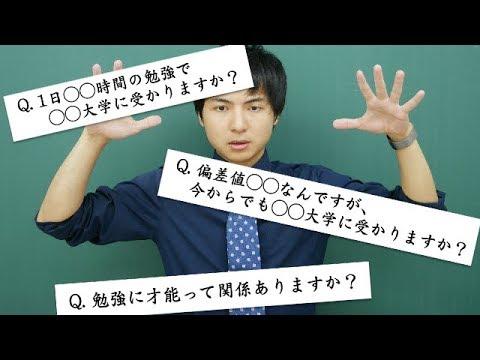 【厳しめに】受験生の質問に答える【閲覧注意】