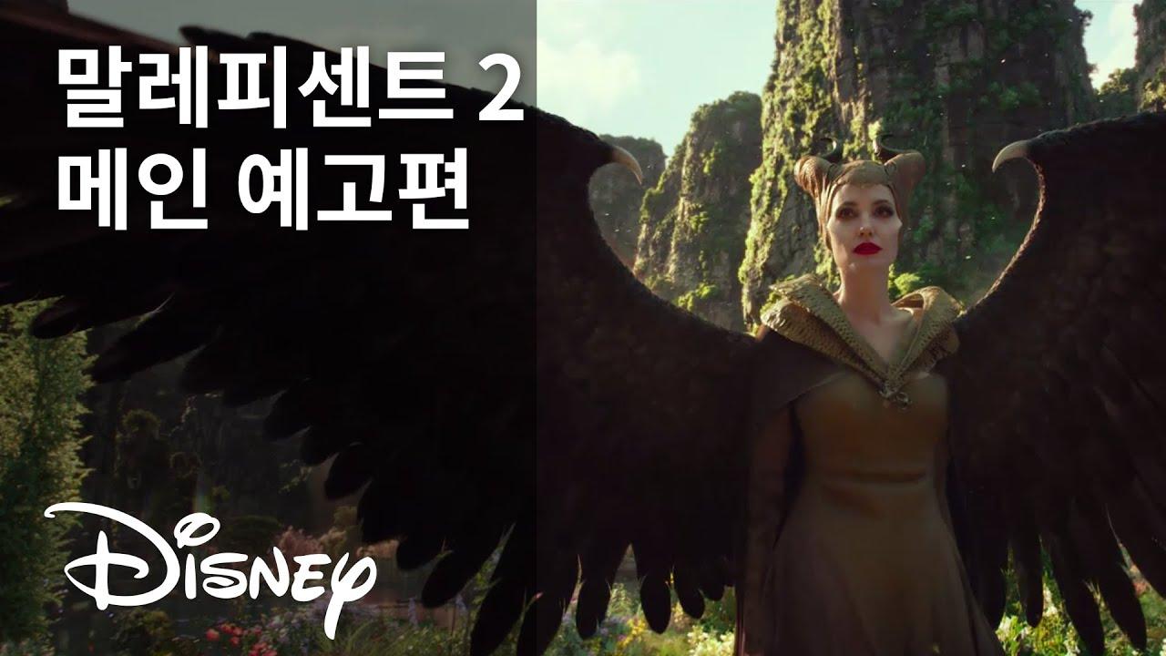 디즈니 말레피센트2 Maleficent Mistress Of Evil 2019 예고편