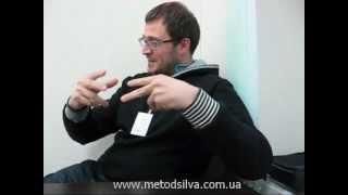 Митя Суммар - видеоотзыв о методе Сильва