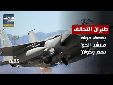 118 صاروخًا حوثيًا استهدف السعودية.. نشرة الخميس (فيديوجراف)