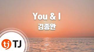 [TJ노래방] You& I - 김종완(Kim, Jong-Wan) / TJ Karaoke