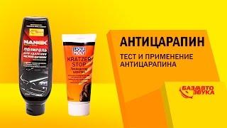 Антицарапин для авто. Тест и применение антицарапина от Avtozvuk.ua