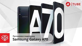 Распаковка смартфона Samsung Galaxy A70 (2019)