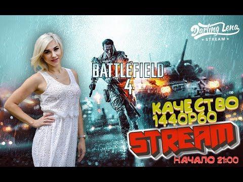 Блондинка играет в  Battlefield 4. Совместный стрим с подписчиками.