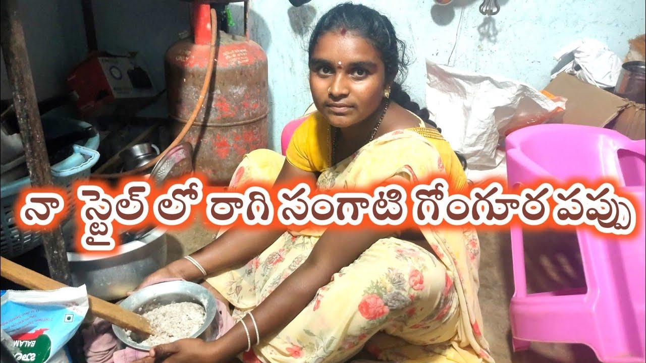 నా స్టైల్ లో రాగిసంగాటి గోంగూర పప్పుHow to make a ragi sangati and gongura pappu recipe