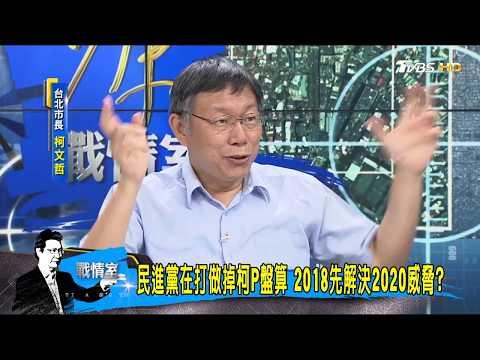 周刊爆「民進黨要柯文哲2018慘敗收場」打算做掉柯P?少康戰情室 20170929