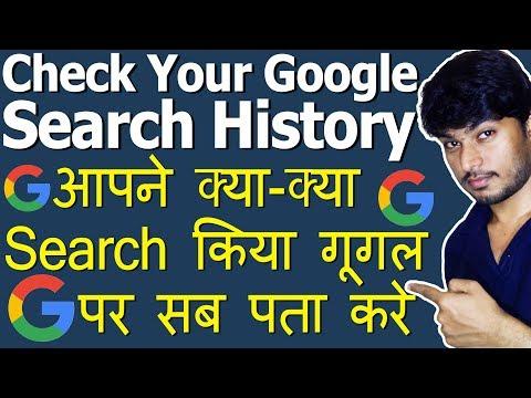 Check Your Google Search HistoryKaynak: YouTube · Süre: 3 dakika57 saniye