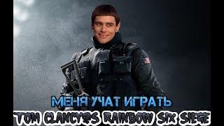 Tom Clancy's Rainbow Six Осада r6 радуга обучение меня, гайды и лайфхаки (наверно)