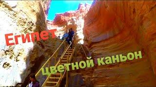 Египет Цветной каньон