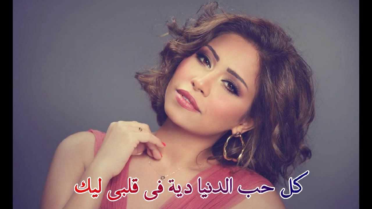 5sherine-ala-bali-arabic-lyrics-transliteration-cleopatra-oshin