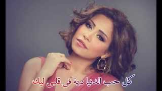 5.Sherine - Ala bali (Arabic lyrics & Transliteration)